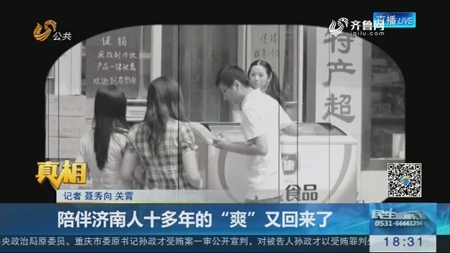 """【真相】 陪伴济南人十多年的""""爽"""" 又回来了"""