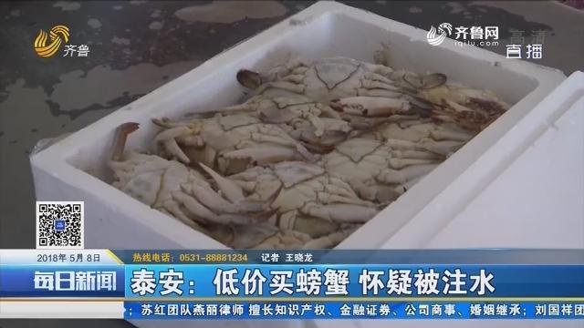 泰安:低价买螃蟹 怀疑被注水