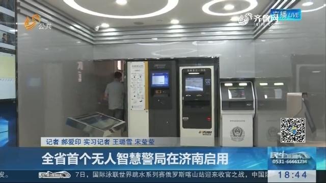 全省首个无人智慧警局在济南启用