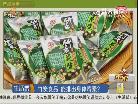 【重磅】临沂:竹炭食品 能排出身体毒素?