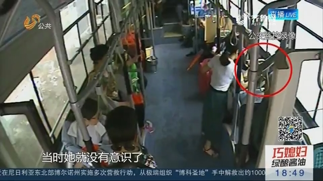 济南:惊险!女乘客公交车上晕倒两次