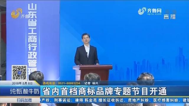 济南:省内首档商标品牌专题节目开通