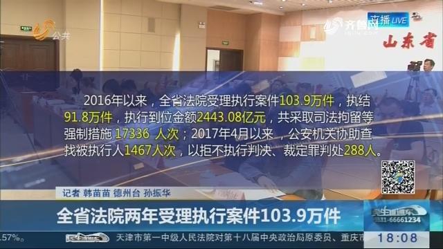 全省法院两年受理执行案件103.9万件