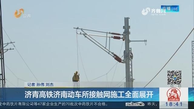 济青高铁济南动车所接触网施工全面展开