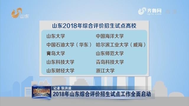2018年山东综合评价招生试点工作全面启动