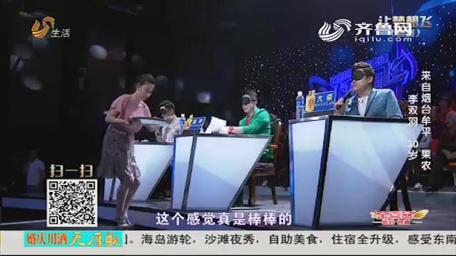 让梦想飞:烟台果农送小吃 评委吃相狼狈
