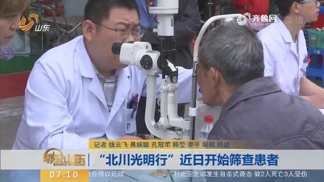 """【闪电新闻排行榜】""""北川光明行""""近日开始筛查患者"""