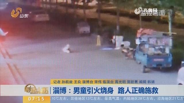 【闪电新闻排行榜】淄博:男童引火烧身 路人正确施救