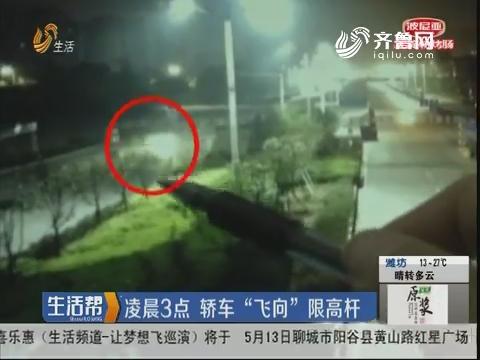 """济宁:凌晨3点 轿车""""飞向""""限高杆"""
