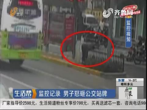 烟台:监控记录 男子怒砸公交站牌
