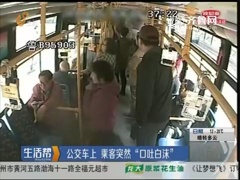 """青岛:公交车上 乘客突然""""口吐白沫"""""""