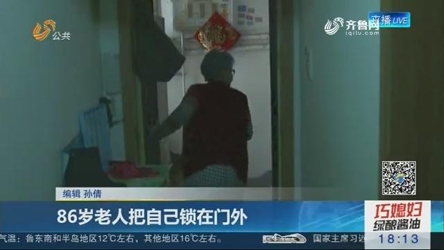 青岛:86岁老人把自己锁在门外