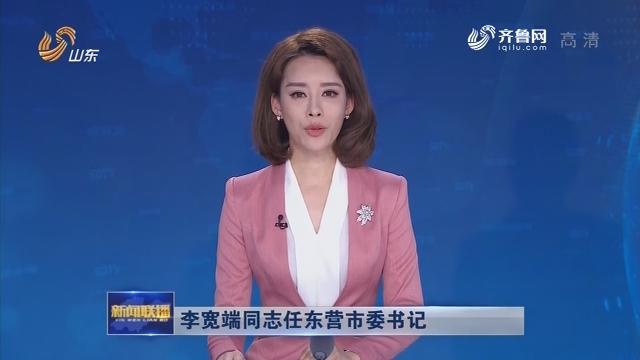 李宽端同志任东营市委书记