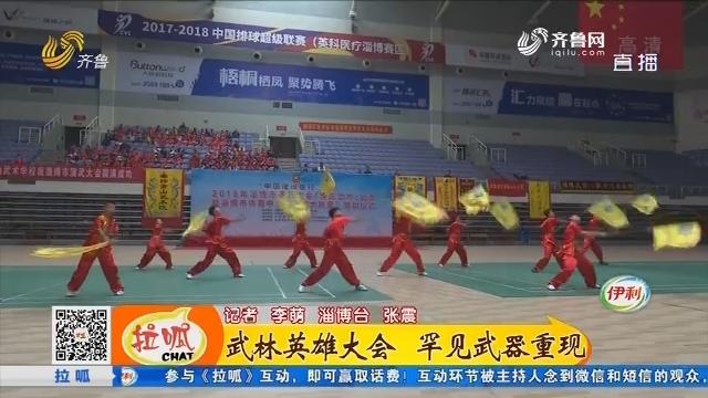 淄博:武林英雄大会 罕见武器重现