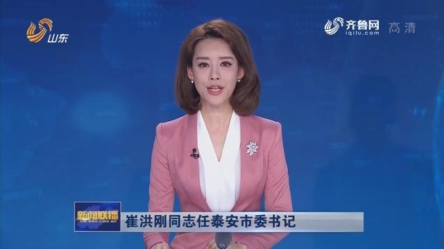 崔洪刚同志任泰安市委书记
