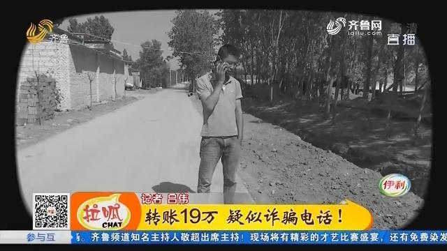 【凡人善举】齐河:转账19万 疑似诈骗电话!