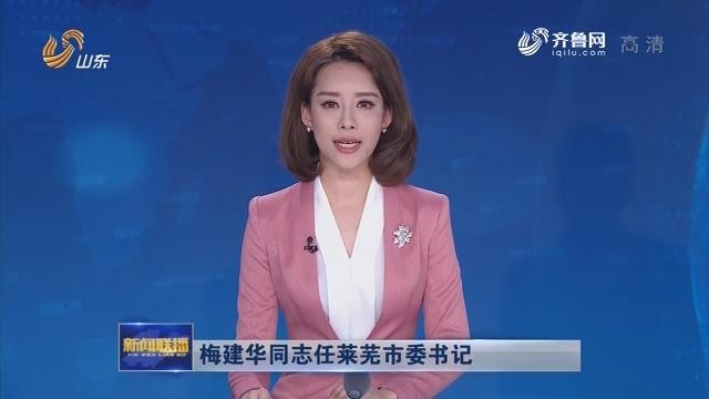 梅建华同志任莱芜市委书记
