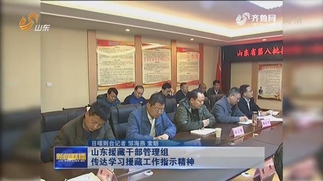 山东援藏干部管理组传达学习援藏工作指示精神