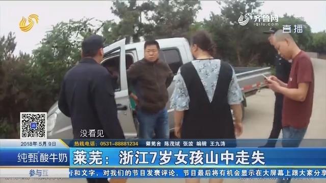 莱芜:浙江7岁女孩山中走失