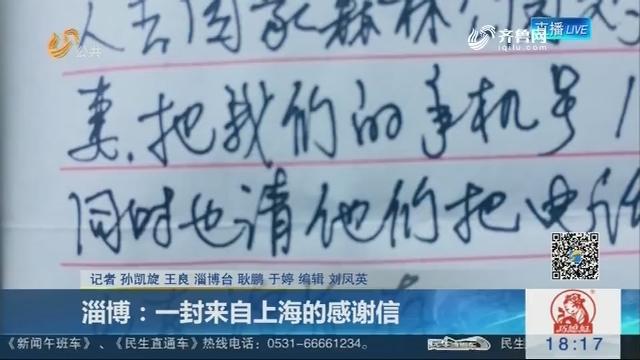 淄博:一封来自上海的感谢信