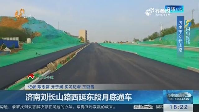 【闪电连线】济南刘长山路西延东段月底通车