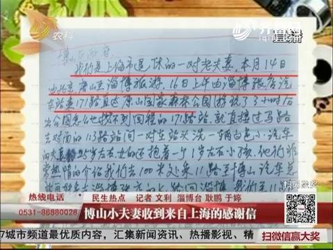 【民生热点】博山小夫妻收到来自上海的感谢信