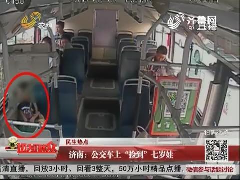 """【民生热点】济南:公交车上""""捡到""""七岁娃"""