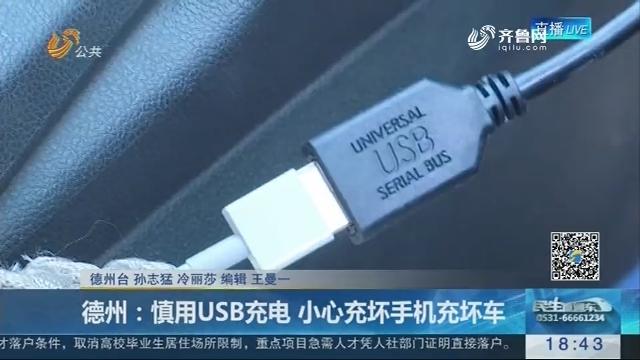 德州:慎用USB充电 小心充坏手机充坏车