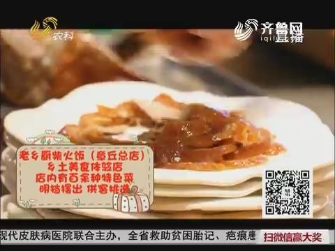 """大寻味:""""老乡厨""""里逛吃逛吃"""