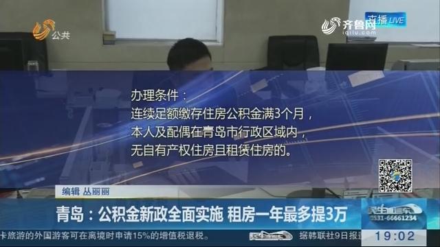 青岛:公积金新政全面实施 租房一年最多提3万