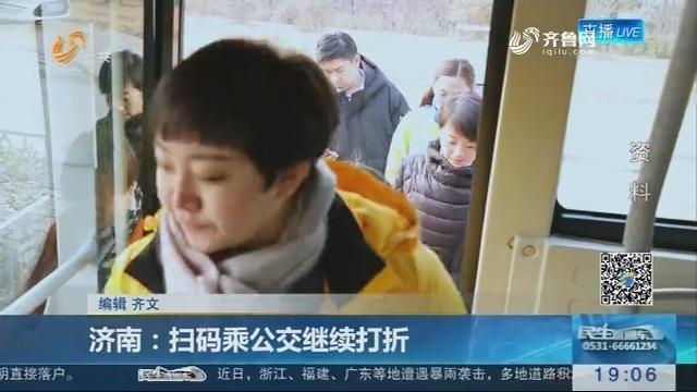 济南:扫码乘公交继续打折