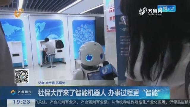 """【跑政事】社保大厅来了智能机器人 办事过程更""""智能"""""""