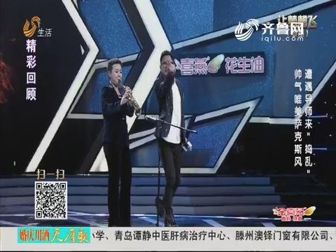 """20180509《让梦想飞》:帅气唯美萨克斯风遭遇导师来""""捣乱"""""""