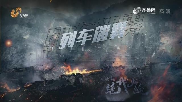 20180509《最炫国剧风》:列车迷雾