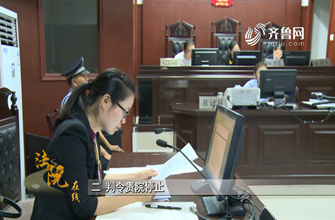 《法院在线》05-08播出:买房得过户