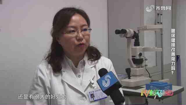 《民生实验室》:眼保健操改善视力吗?