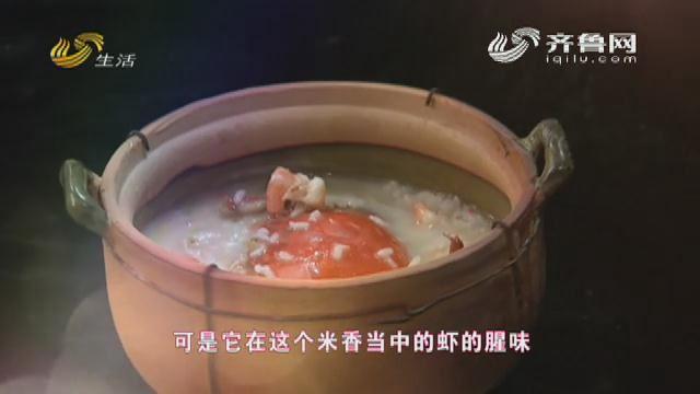 2018年5月9日《非尝不可》:膏蟹明虾粥