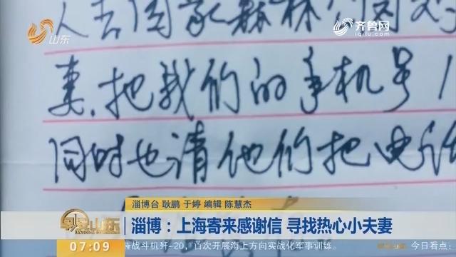 【闪电新闻排行榜】淄博:上海寄来感谢信 寻找热心小夫妻
