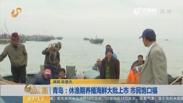 【闪电新闻排行榜】青岛:休渔期养殖海鲜大批上市 市民饱口福