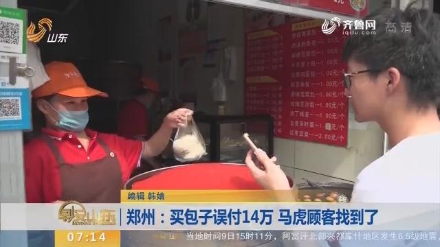 【闪电新闻排行榜】郑州:买包子误付14万 马虎顾客找到了