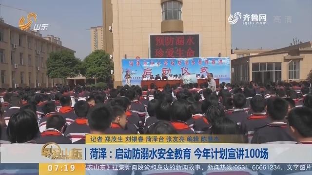 菏泽:启动防溺水安全教育 2018年计划宣讲100场