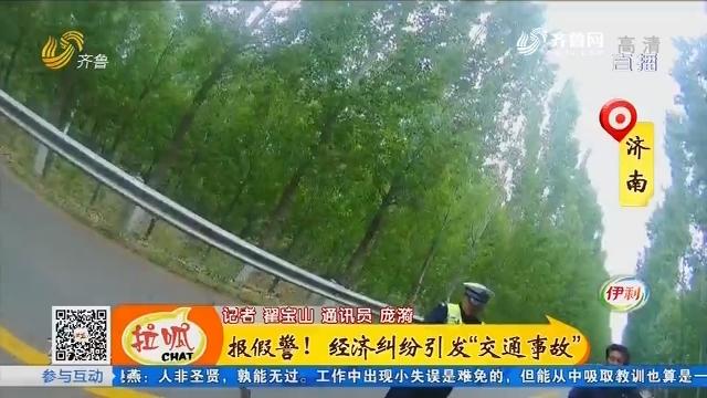 """济南:报假警!经济纠纷引发""""交通事故"""""""