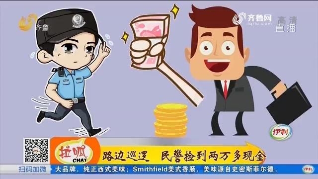 滕州:路边巡逻 民警捡到两万多现金