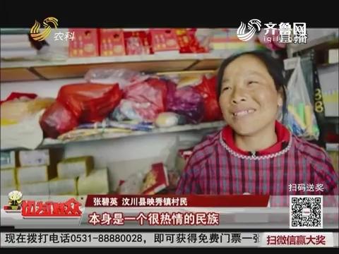 """【""""汶川十年之约""""大型系列报道】映秀""""云朵旅馆""""店主寻山东恩人"""