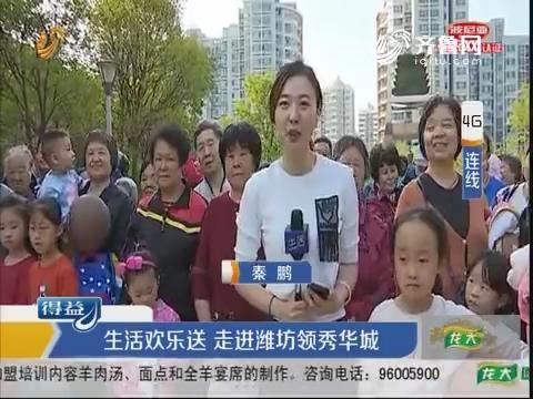 生活欢乐送 走进潍坊领秀华城