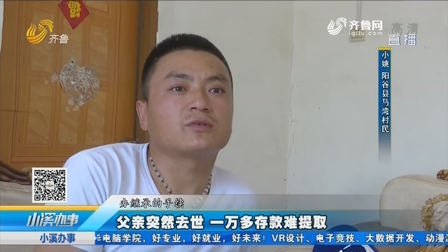 阳谷:父亲突然去世 一万多存款难提取