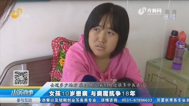 女孩10岁患病 与病魔抗争18年