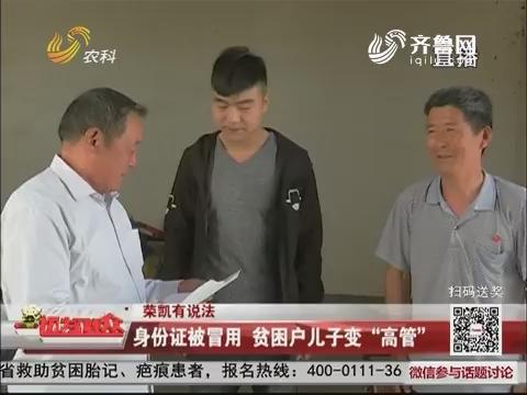 """【荣凯有说法】临沂:身份证被冒用 贫困户儿子变""""高管"""""""