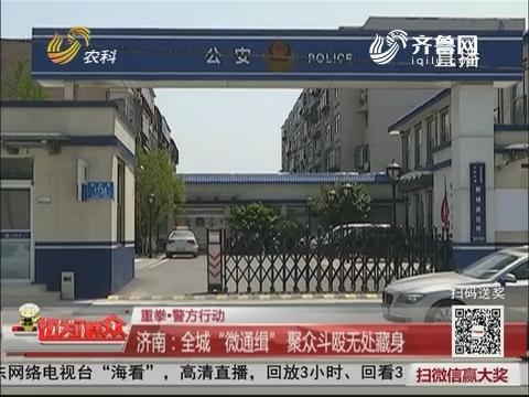 """【重拳·警方行动】济南:全城""""微通缉"""" 聚众斗殴无处藏身"""