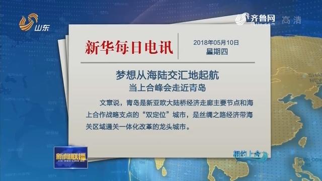 【相约上合】新华每日电讯:梦想从海陆交汇地起航——当上合峰会走近青岛
